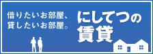 西鉄不動産株式会社
