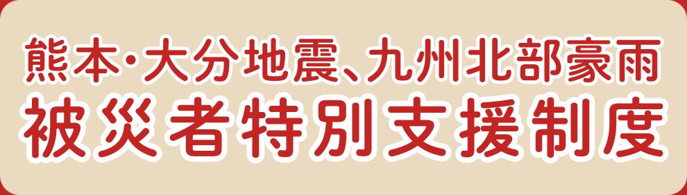 九州北部豪雨被災者特別支援制度