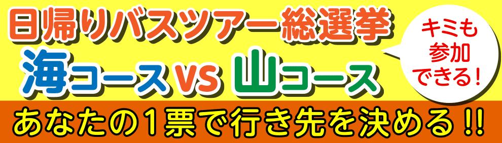 日帰りバスツアー総選挙