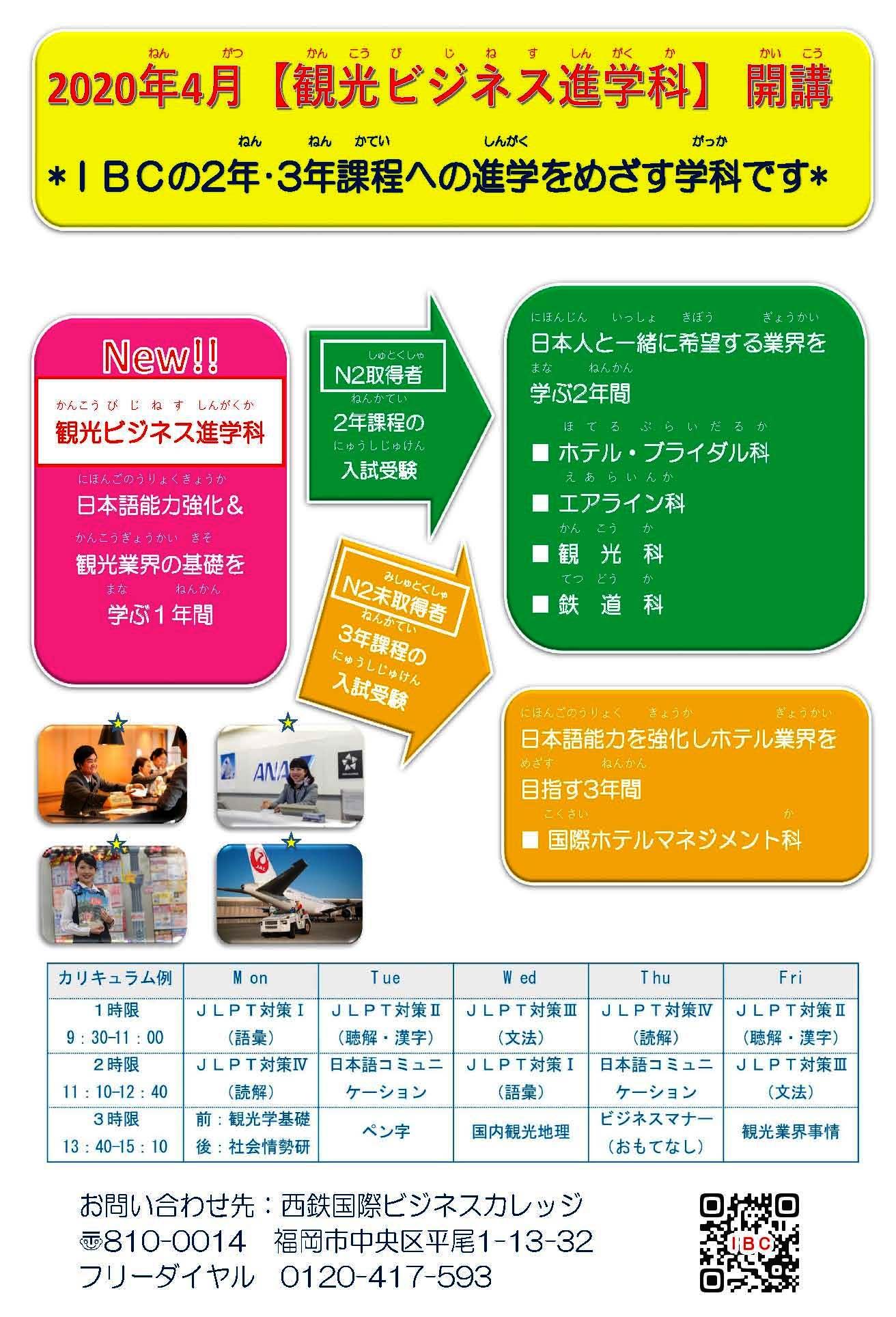 HP用 観光ビジネス進学科