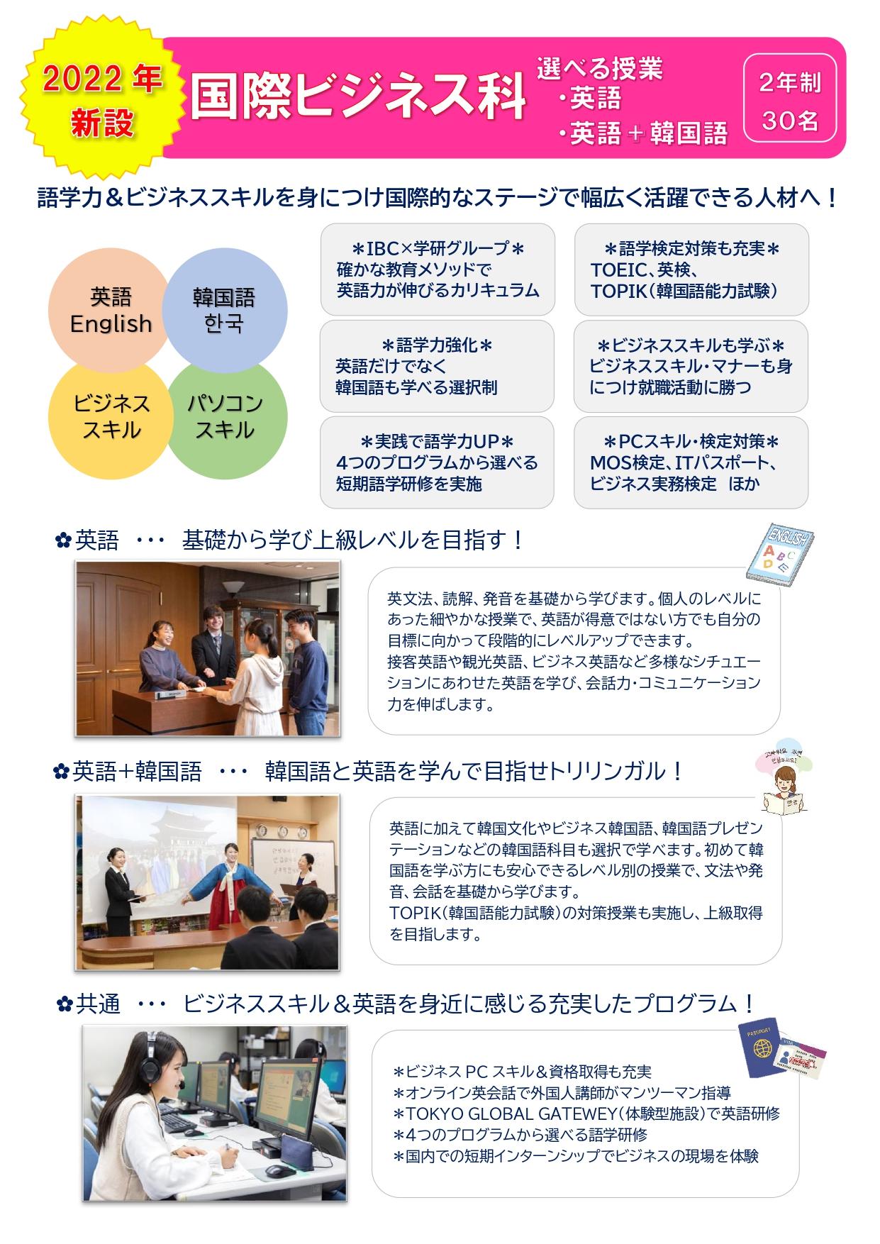 国際ビジネス科 案内チラシ-1_page-0001